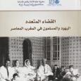 """حول كتاب """" القضاء المتعدد: اليهود والمسلمون في المغرب المعاصر"""""""