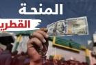 تنمية حماس تصدر تنويهاً هاماً بخصوص المنحة القطرية