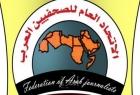 """اتحاد الصحفيين العرب يدين تصنيف سلطات الاحتلال (6) منظمات حقوقية ومجتمع مدني بـــ""""الإرهابية"""""""