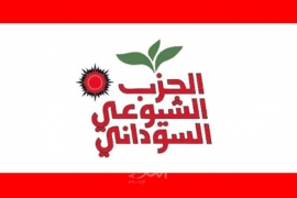 الشيوعي السوداني: نداء عاجل للتضامن العالمي بعد انقلاب عسكري وحملة اعتقالات