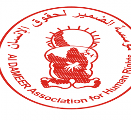 """الضمير تستنكر منع سلطات الاحتلال إدخال لقاحات """"كورونا"""" إلى قطاع غزة"""
