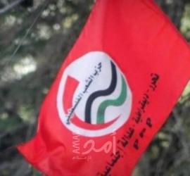 حزب الشعب في لبنان تعقد مؤتمرها الثاني عشر
