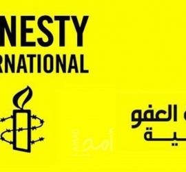 """منظمة """"العفو الدولية"""" تغلق مكاتبها في هونغ كونغ بسبب """"قانون الأمن القومي الصيني"""""""