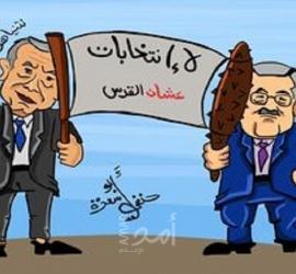 لا انتخابات عشان القدس