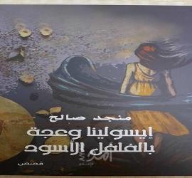 صدور الكتاب القصصي الثاني للسفير منجد صالح