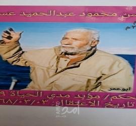 ذكرى رحيل الأسير المحرر اللواء حسن محمود عساف (أبوعمر) عميد جرحى فلسطين في الساحة الأردنية