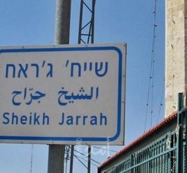 محكمة الاحتلال تصدر قرارًا بتجميد إخلاء ثلاث عائلات من حي الشيخ جراح