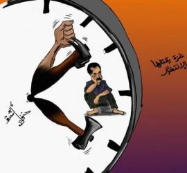 غزة يقتلها الإنتظار