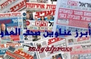 أبرز عناوين الصحف الإسرائيلية 26/5/2020