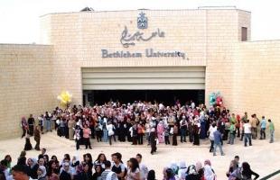 """""""جامعة بيت لحم"""" تقرر تأجيل الفصل الدراسي الأول"""