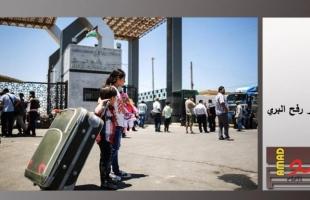داخلية حماس تنشر إحصائية السفر عبر معبر رفح الأسبوع الماضي