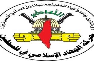 """الجهاد تحذر الاحتلال الإسرائيلي من التلكؤ في تنفيذ """"التفاهمات"""""""