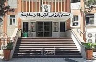 """القدس:  مستشفى """"المقاصد"""" تعلن التوقف عن استقبال المرضى وإغلاق أبوابها"""