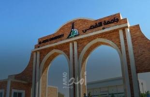 جامعة الأقصى بغزة تصدر إعلانًا مهمًا للطلبة والخريجين