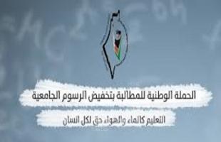 الحملة الوطنية تحذر من تداعيات الأوضاع الاقتصادية على مستقبل الطلبة بغزة