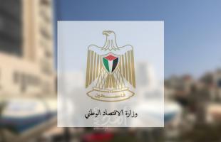 اقتصاد حماس تبحث خطتها استعدادًا لشهر رمضان