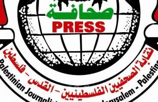 نقابة الصحفيين تستنكر زج تعليم غزة بزملاء في قضية تزوير وتطالب بالاعتذار لهما