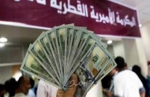 اللجنة القطرية: صرف المنحة المالية للأسر المتعففة بغزة الجمعة - رابط الفحص
