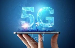 شبكة الجيل الخامس 5G تبدأ العمل في إسرائيل..ما هي!
