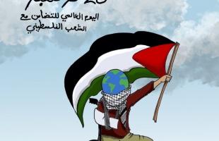 كاريكاتير: اليوم العالمي للتضامن مع الشعب الفلسطيني