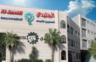 شركة الجنيدي تستهجن قرار حماس منع إدخال منتجات الألبان الى غزة