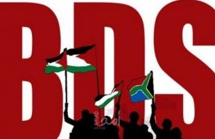 حركة صهيونية تتهم منظمات الأمم المتحدة بدعم حركة مقاطعة إسرائيل