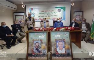 نقابة الأطباء تقيم احتفالاً لتأبين الطبيبين مجدي عياد ومحمود بصل بغزة