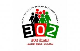 الهيئة 302: نرحب بترؤس لبنان اللجنة الإستشارية للأونروا