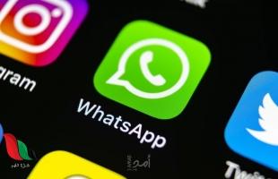 """شركة """"واتساب"""" تخطط لتشغيل ميزة استرداد نسبة من المدفوعات لمستخدميها"""