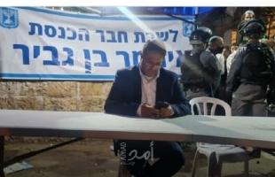 """الإرهابي""""بن غفير"""" يتراجع عن نقل مكتبه إلى """"حي الشيخ جراح"""""""