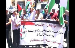 """النضال الشعبي تنظم مسيرة جماهيرية في """"بيت دجن"""" وتدعو لمواجهة الاستيطان"""
