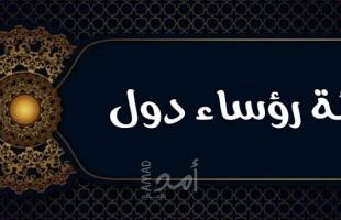 """رؤساء دول ومسئولون يهنئون الشعوب العربية والدولية بـ""""عيد الأضحى"""""""