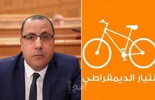 """تونس: """"التيار الديمقراطي"""" يقاضي المشيشي بتهمة """"القتل غير العمد"""""""
