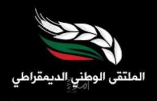الملتقى الوطني الديمقراطي يدين اعتداء جيش الاحتلال على مؤسسات المجتمع المدني