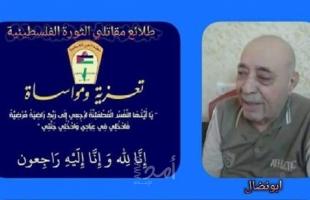 رحيل الأسير المحرر صبري محمد الحاج حسين بواقنه