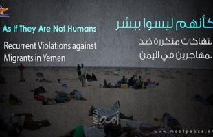 """ماعت تصدر تقرير """"كأنهم ليسوا ببشر"""" يرصد الأوضاع المأساوية للمهاجرين في اليمن"""