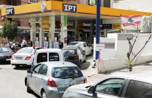 السلطات اللبنانية ترفع أسعار المحروقات بشدة وسط أزمة اقتصادية حادة
