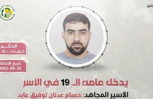 """""""مهجة القدس"""": الأسير """"حسام عابد"""" يدخل عاماً جديداً في سجون الاحتلال"""