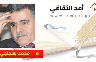 أسفار محمد بهجاجي في كتاب