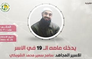 """الأسير """"سامح الشوبكي"""" يدخل عامه الـ(19) في سجون الاحتلال"""