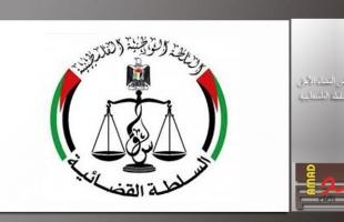 """رام الله: """"القضاء الأعلى"""" ينتدب قاضياً للتسوية القضائية"""