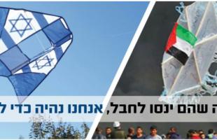إعلام عبري: العثور على طائرة ورقية مفخخة قرب السياج الفاصل مع غزة