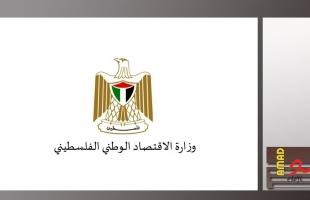 اقتصاد حماس تندد بالقصف الاسرائيلي لمصانع ومنشآت اقتصادية شرق غزة