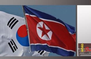 سيئول تُطالب بالعمل من أجل إشراك كوريا الشمالية في مبادرة تعاون إقليمية