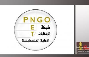 شبكة المنظمات الأهلية: ملتزمون بالدفاع عن الحقوق الوطنية المشروعة للشعب الفلسطيني