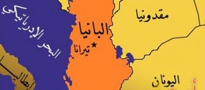 ألبانيا.. طعن خمسة أشخاص داخل مسجد في العاصمة تيرانا