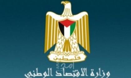 اقتصاد حماس: تسجيل 27507 علامة تجارية منذ بدء التسجيل لأول علامة تجارية