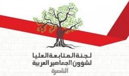 لجنة المتابعة تٌعلن حملة تضامن مع الأسرى الفلسطينيين بالتزامن مع إضرابهم عن الطعام