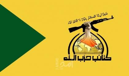 """""""حزب الله"""" العراقي يدعو لمحاكمة الكاظمي ويتوعد بـ""""ما لا يحمد عقباه"""""""