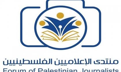 منتدى الإعلاميين الفلسطينيين يدعو لتجسيد التضامن العالمي مع الصحفي الفلسطيني